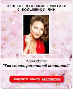 Скачать бесплатно книгу для красоты!